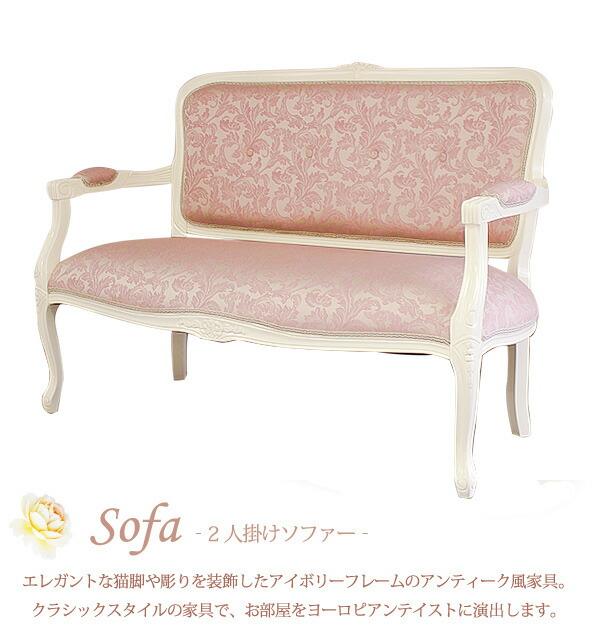 姫系家具 ソファ ホワイト ピンク