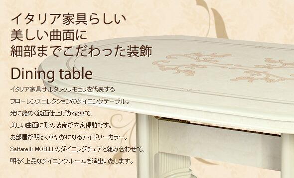 イタリア家具 クラシック家具 ダイニングテーブル アイボリー FLORENCE