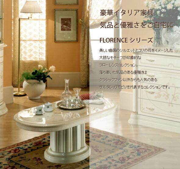 イタリア家具 クラシック家具 センターテーブル アイボリー フローレンス