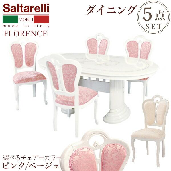 サルタレッリ イタリア家具 ダイニングセット