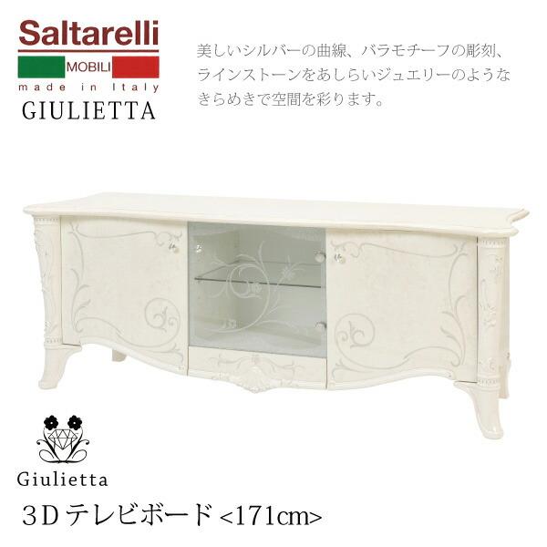 サルタレッリ イタリア家具 テレビボード