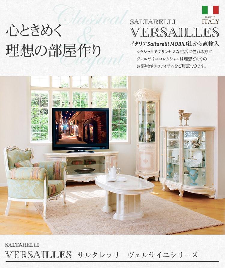 イタリアから直輸入 クラシックでプリンセスな生活に憧れる方にヴェルサイユコレクションは理想どおりのお部屋作りのアイテムをご用意できます。