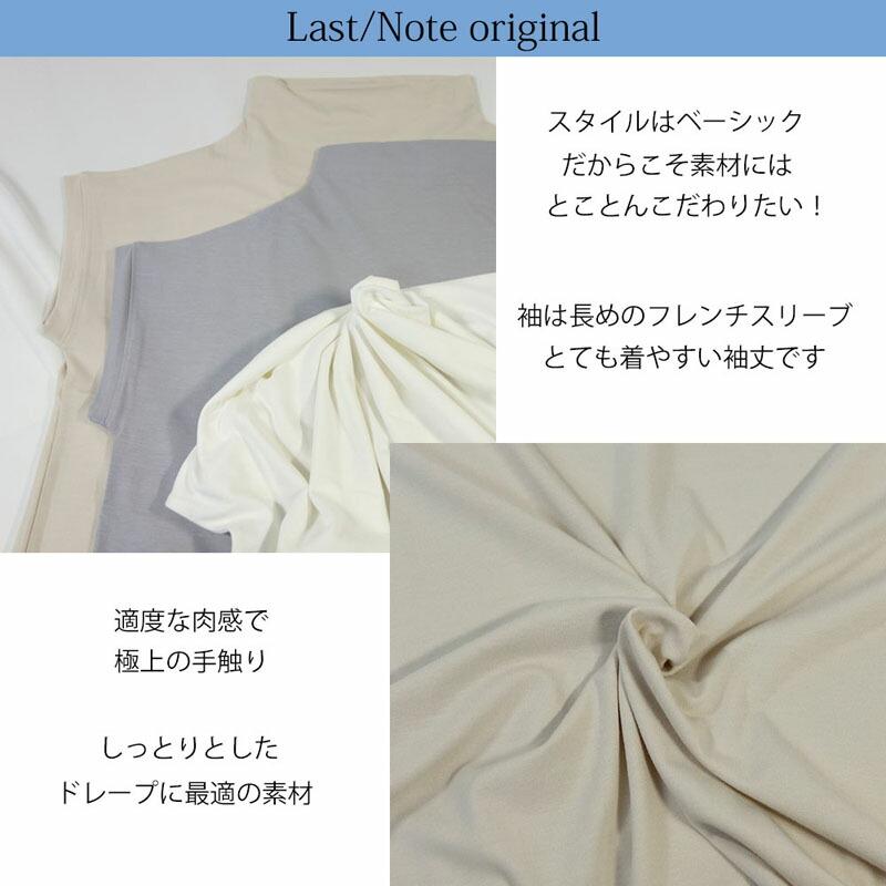 レディースファッション LASTNOTEのフレンチスリーブボトルネック 楽天市場