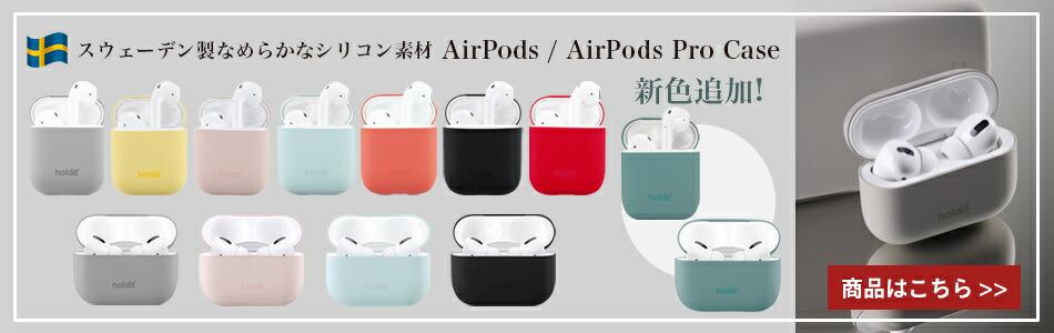 !同じシリコンを使ったAirPods / AirPods Proケース発売中!