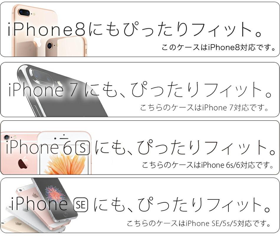 iPhone 7 6s 6 SE 5s にもぴったりフィット