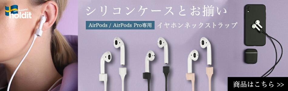 AirPodsイヤホンネックストラップ