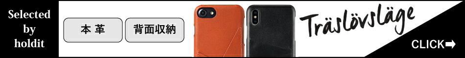 背面カード収納があるアイフォンXケースはコチラ。