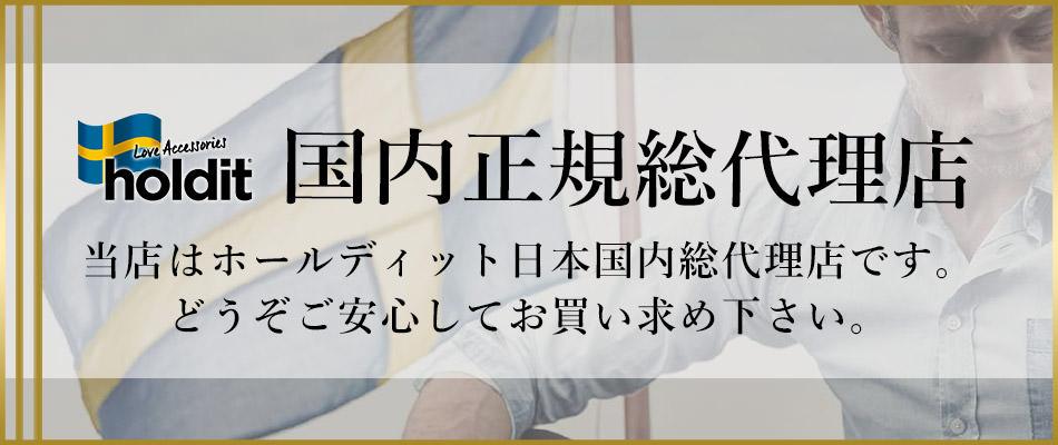 ホールディット日本国内総代理店