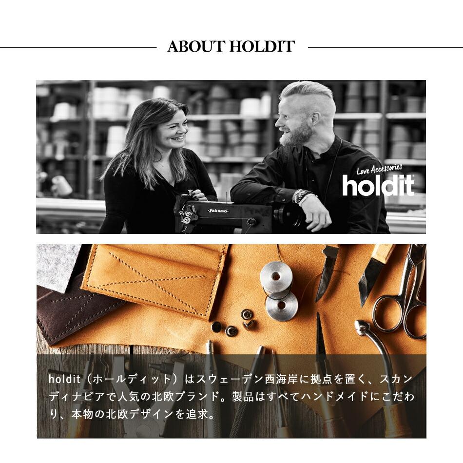 人気の北欧ブランド、ホールディットとは。