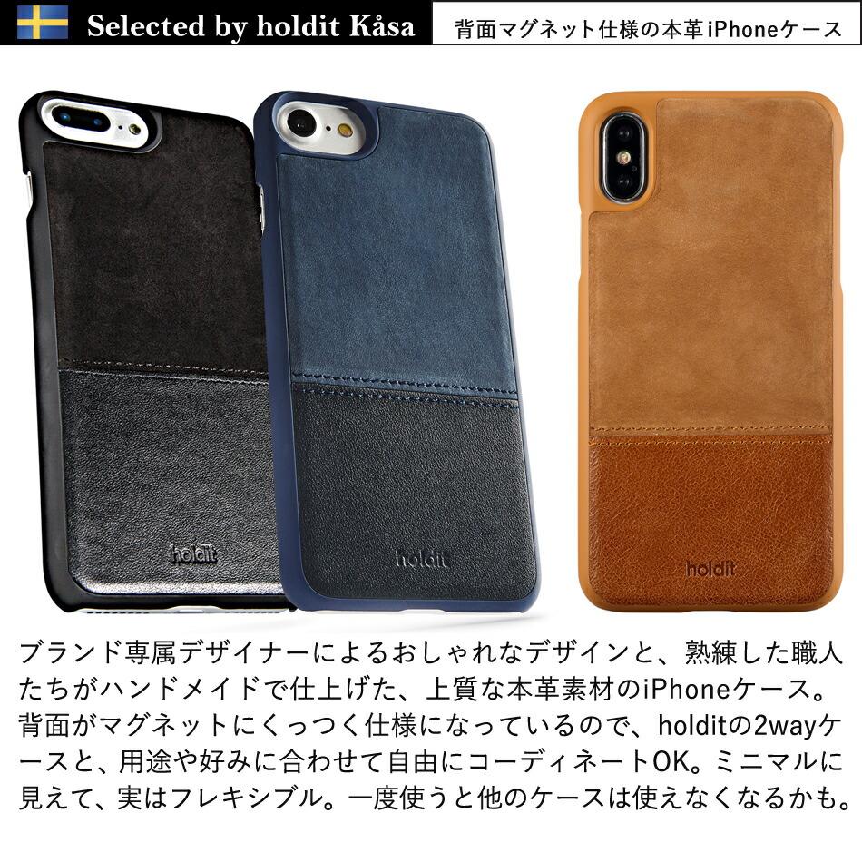 65157f0827 背面マグネット仕様の本革iPhoneケース 北欧ハンドメイド&デザイナーズブランドholdit(ホールディット)