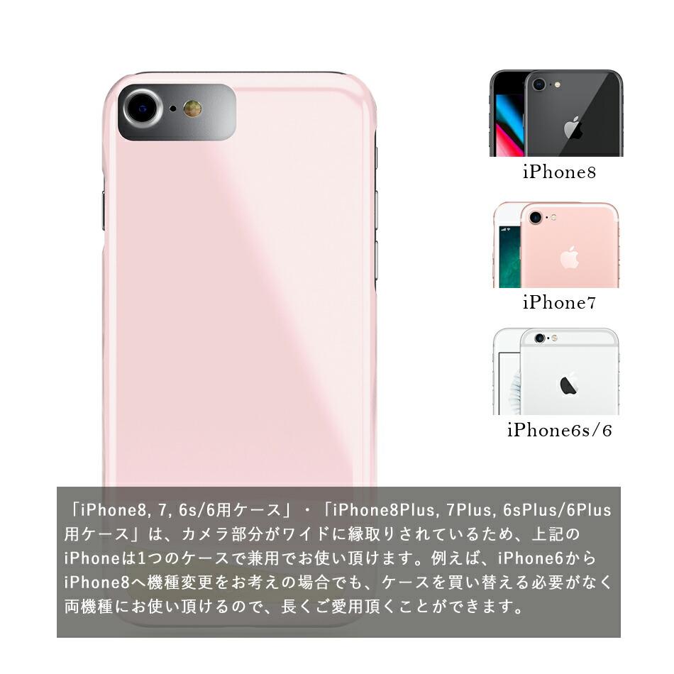 iPhone8〜6、iPhone8Plus〜iPhone6Plusは、各機で共通仕様・ワンサイズでお使い頂けます。