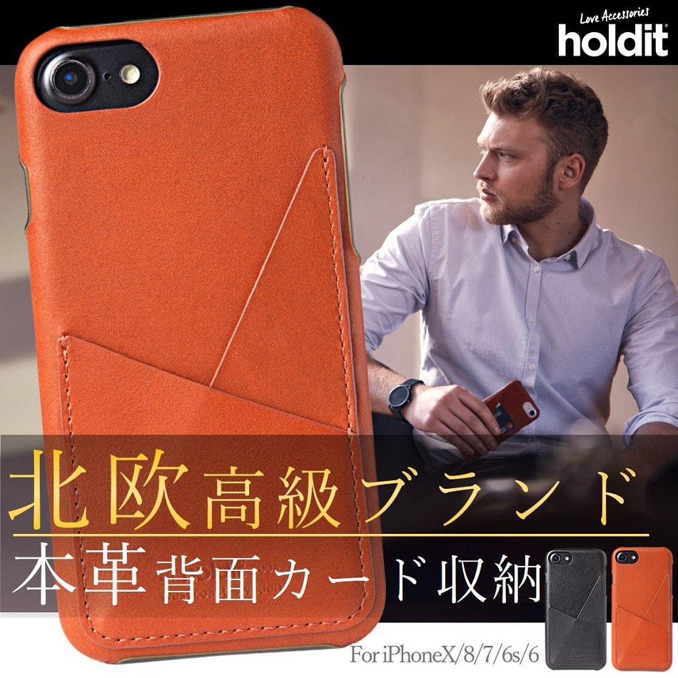 iPhoneケース 本革 背面 カード収納 北欧ブランド holdit