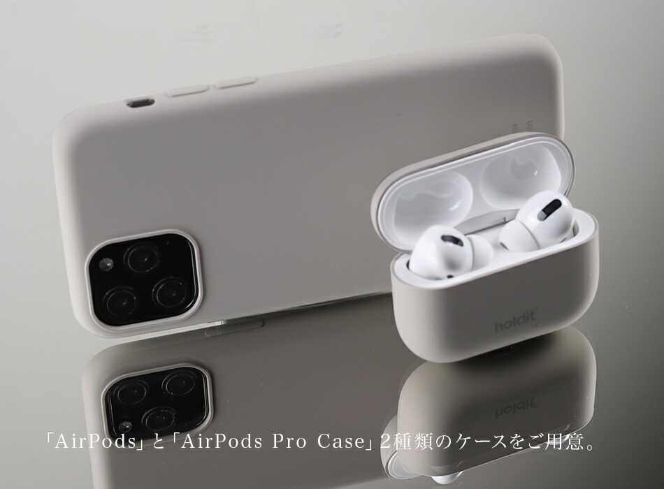 「AirPods」と「AirPods Pro Case」2種類のケースをご用意。