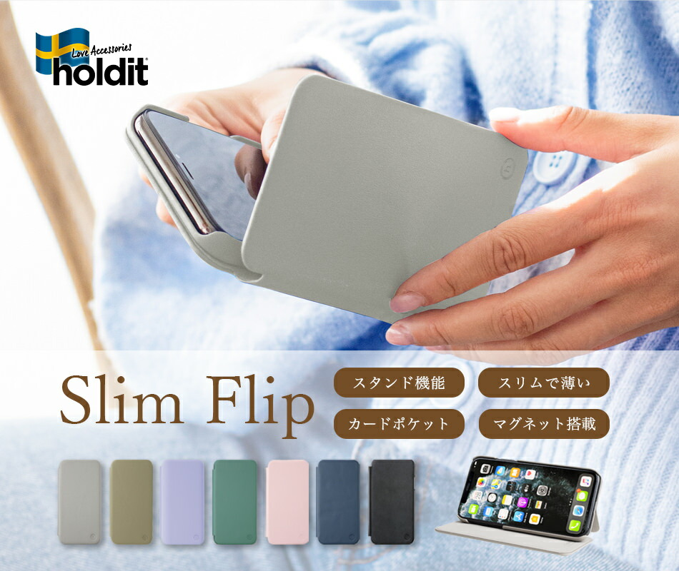 Slim Flip