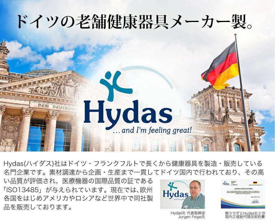ドイツの老舗健康器具メーカーHydas(ハイダス)