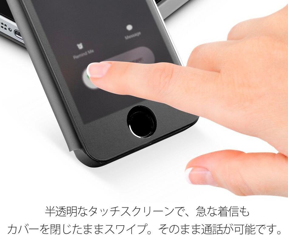 半透明なタッチスクリーンで、急な着信もカバーを閉じたままスワイプ。そのまま通話が可能です。