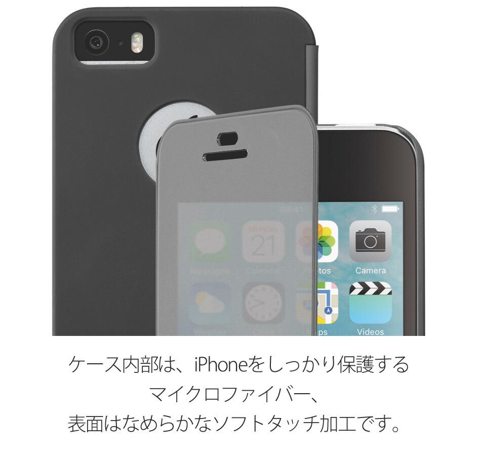 ケース内部はiPhoneをしっかり保護するマイクロファイバー。表面はなめらかなソフトタッチ加工です。