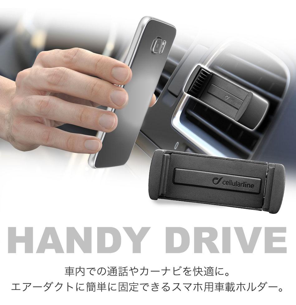 車内での通話やカーナビを快適に。エアーダクトに簡単に固定できるスマホ用車載ホルダー。