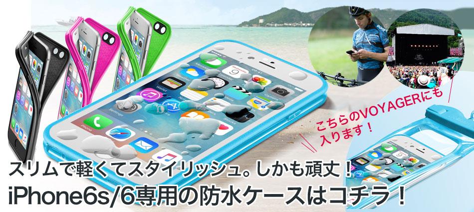 こちらのボイジャーにもまるごと入っちゃうiPhone6s/s専用設計の防水ケースはコチラ!