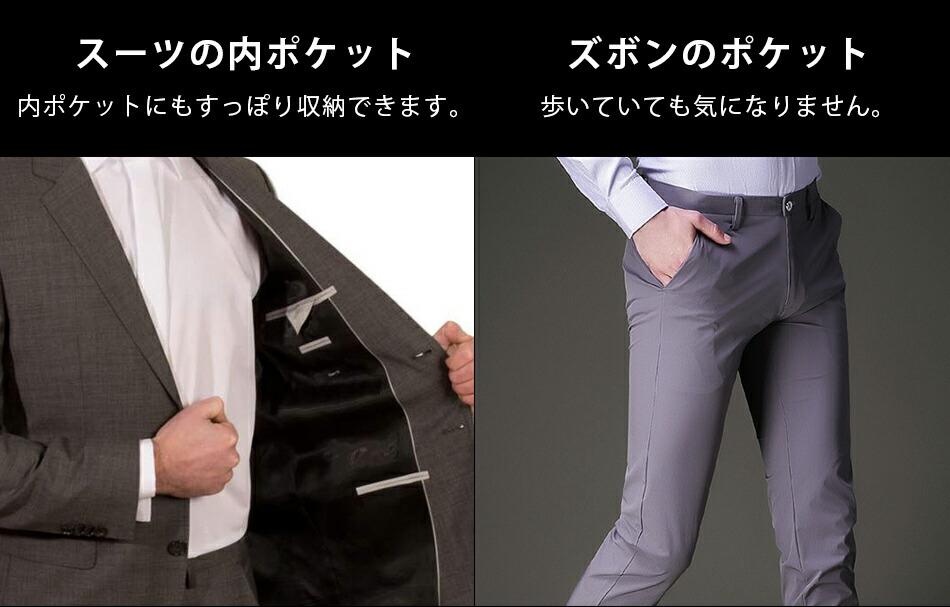 スーツの内ポケットやズボンのポケットにもすっぽり収納