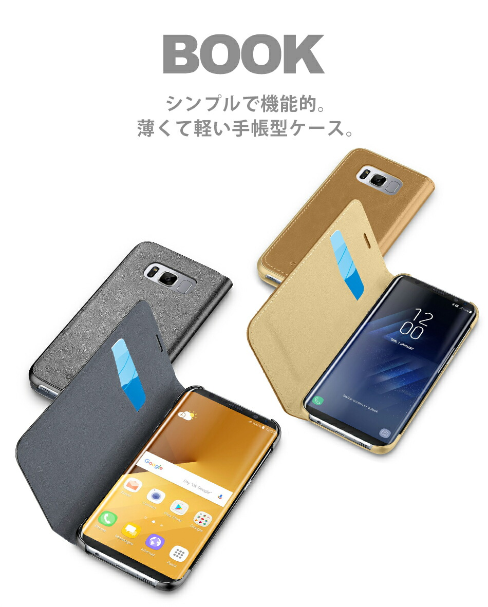 Galaxy S8 / S8+専用のスリムな手帳型ケース。