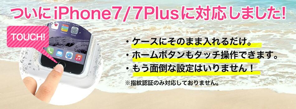 iPhone7、iPhone7Plusのホームボタンに対応