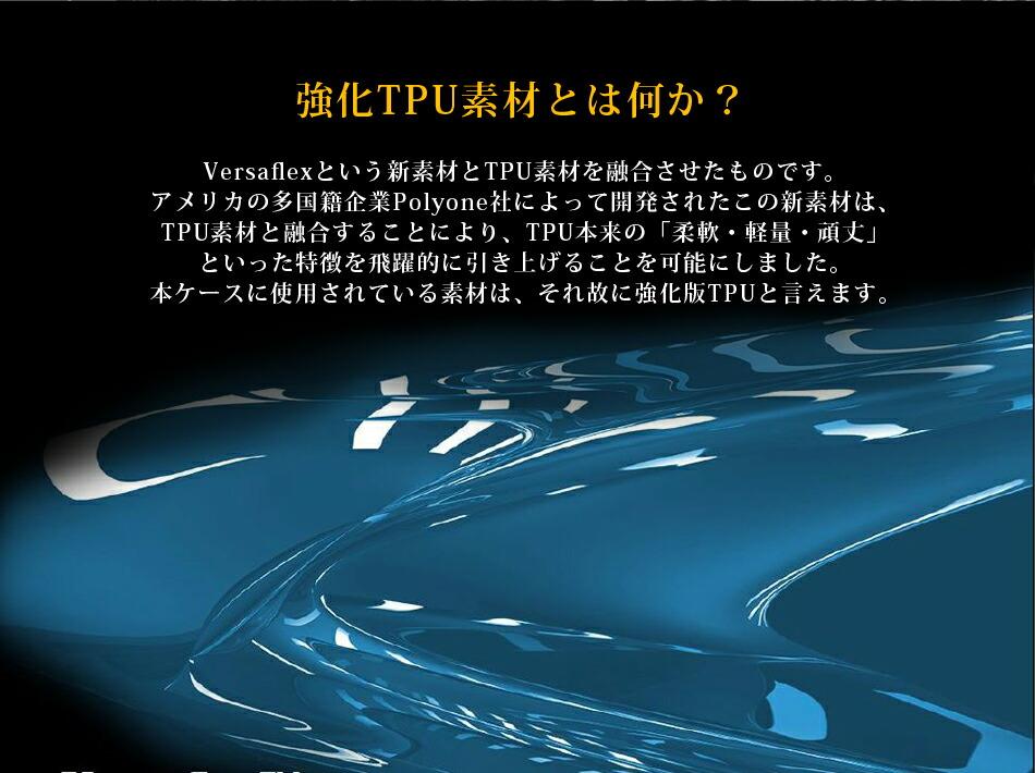 強化TPU素材とは何か?