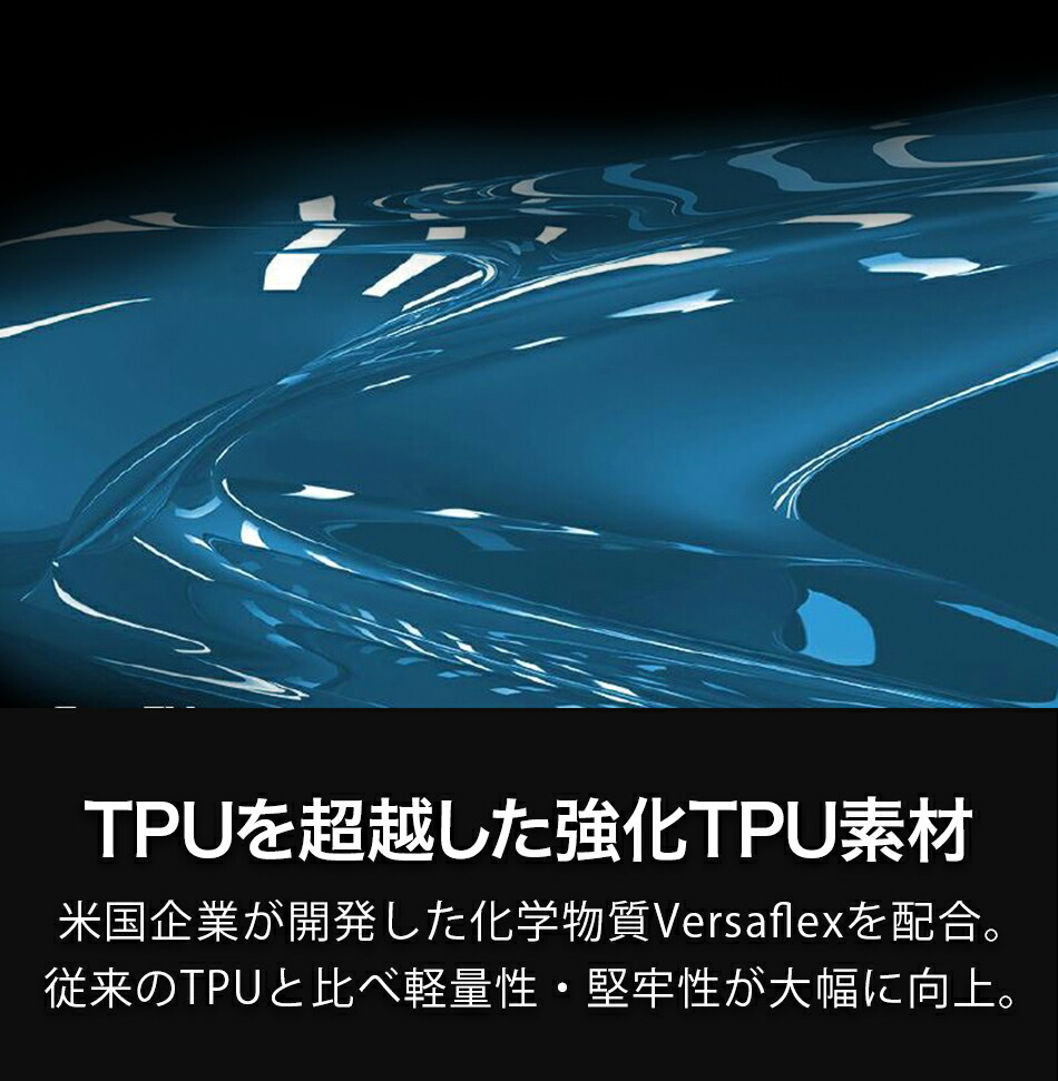 TPUを超越した強化TPU素材