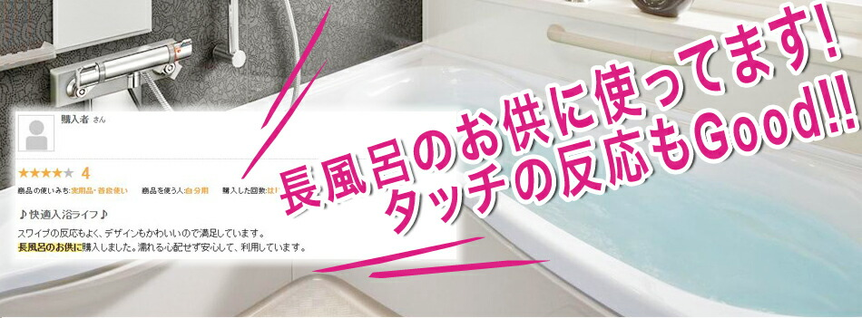 お風呂や半身浴