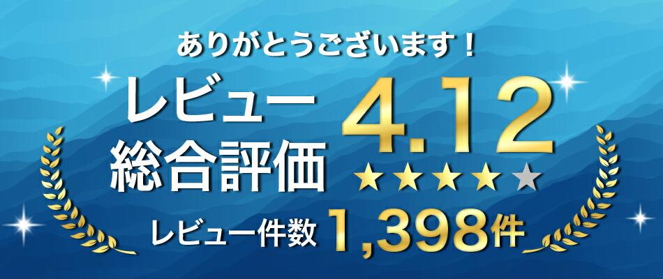 たくさんのレビューありがとうございます!