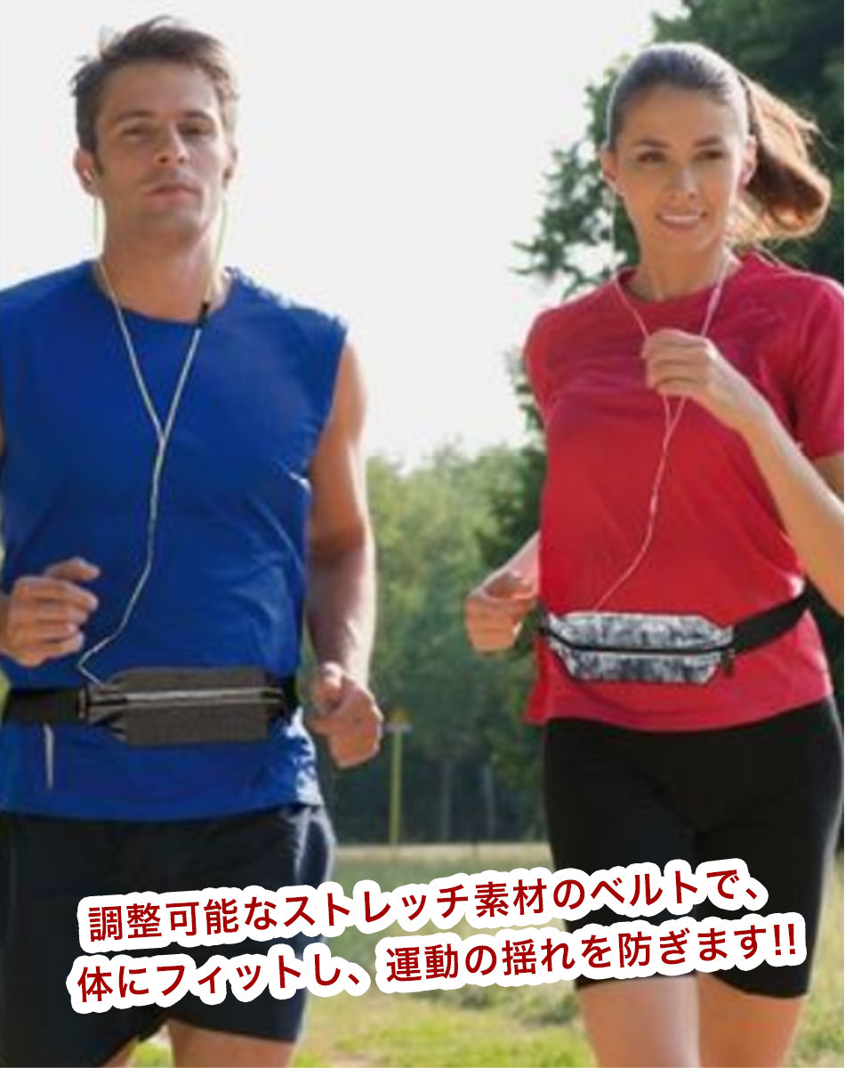 調整可能なストレッチ素材のベルトで、体にフィットし、運動の揺れを防ぎます!!