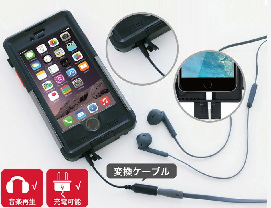 変換ケーブルを使えば、音楽再生も充電機器接続も可能。