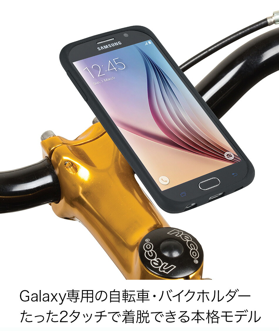 Galaxy専用の自転車・バイクホルダーたった2タッチで着脱できる本格モデル