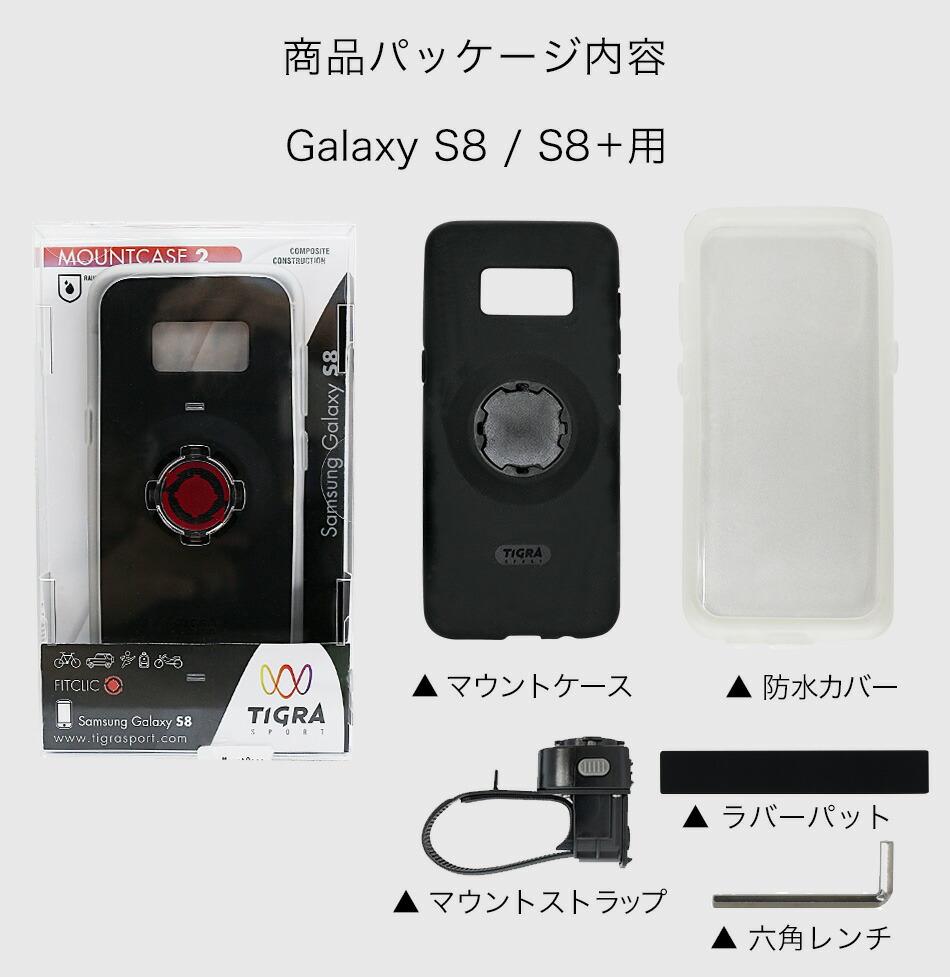 GalaxyS8 plus 商品パッケージ