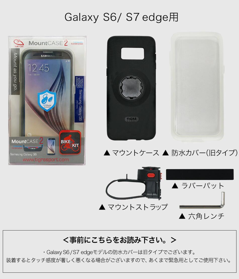 GalaxyS6 S7edge 商品パッケージ