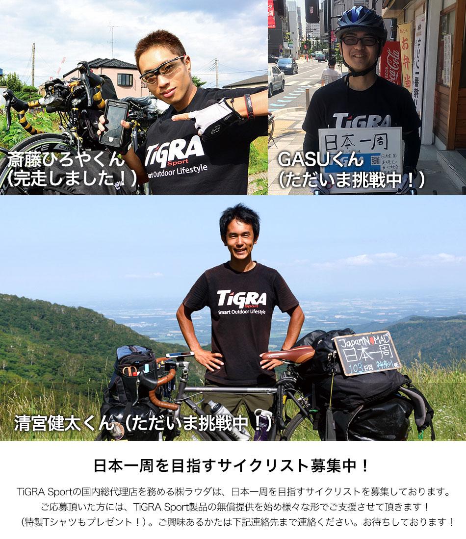 日本一周を目指すサイクリスト募集中