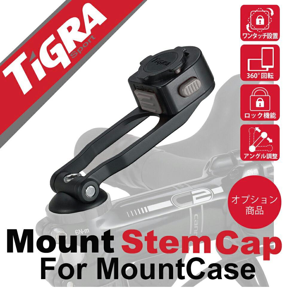 Mount Stem Cap