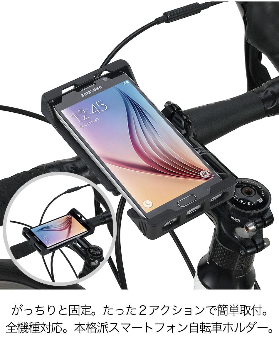 がっちりと固定。たった2アクションで簡単取り付け。全機種対応の本格派スマートフォン自転車ホルダー。