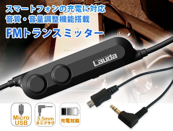 スマートフォンの充電に対応。音質・音量調整機能搭載FMトランスミッター。