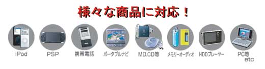 様々な製品に対応