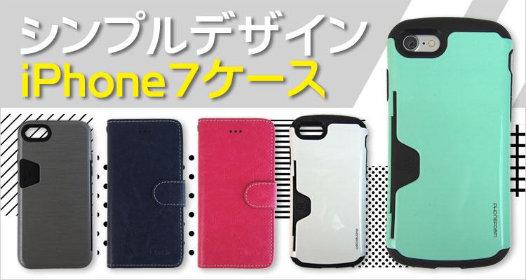シンプルiPhone7ケース