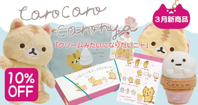 corocorocoronya