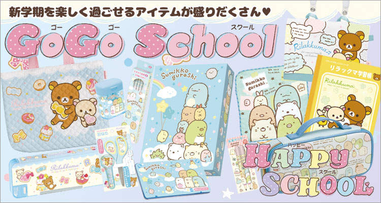 go go school happy school