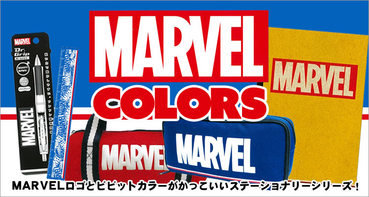 marvel colors