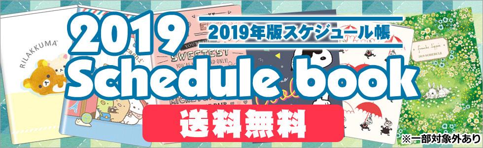 2019年スケジュール帳販売会場