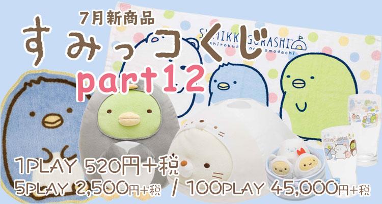 すみっコくじPart12