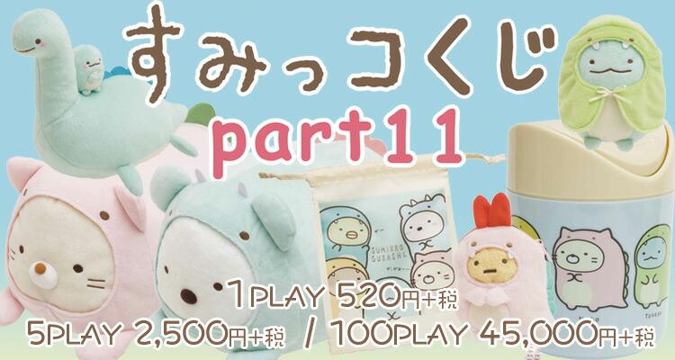 すみっコくじPart11