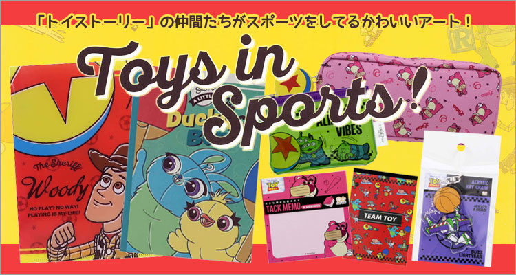 Toy in Sports