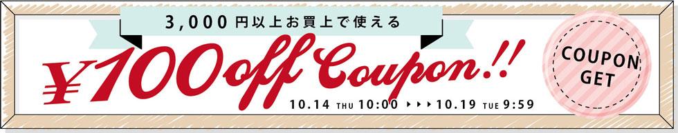 3,000円以上で使える100円OFFクーポン