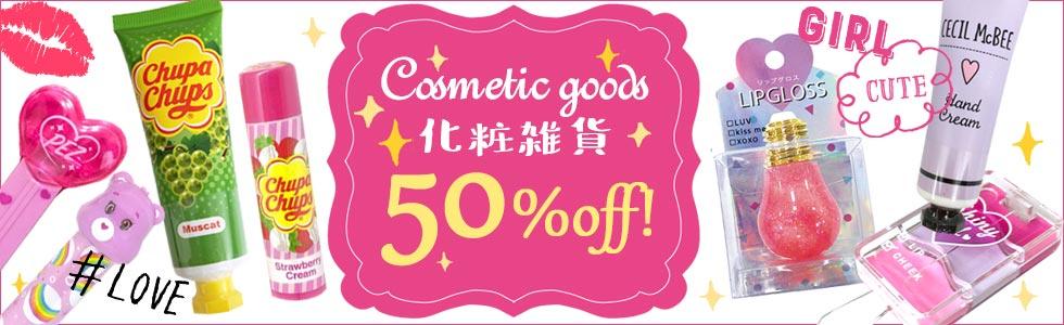 化粧雑貨50%OFF